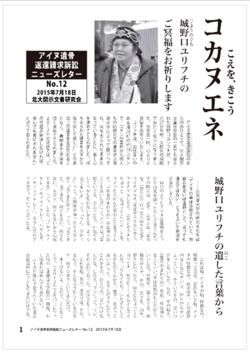 Kokanu_ene012