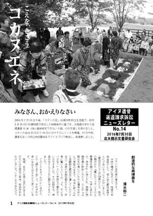 Kokanu_ene014_2